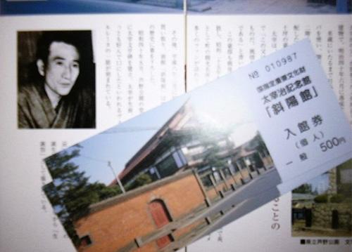 太宰 治の小説「津軽」